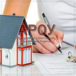 Договор купли-продажи дома Киев и область