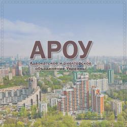 Договоры залога недвижимого имущества (договор ипотеки) в Киеве и области