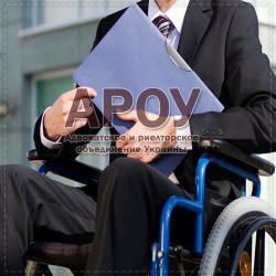 Как устроиться на работу, если у Вас – инвалидность