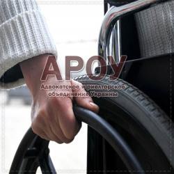 Как устроиться на работу, если у Вас – инвалидность1