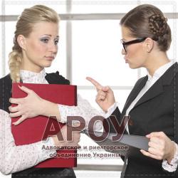 дисциплинарные взыскания