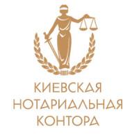 киевская нотариальная контора