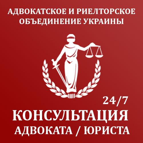 юридическая консультация онлайн украина бесплатно