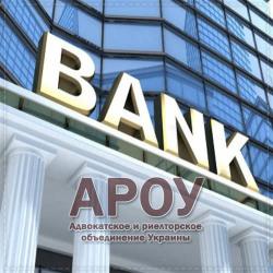 Абонентское юридическое обслуживание банков