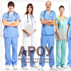 Абонентское юридическое обслуживание медицинского учреждения