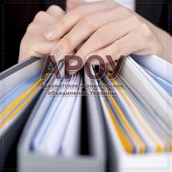 Принятие на сохранение документов Киев и область