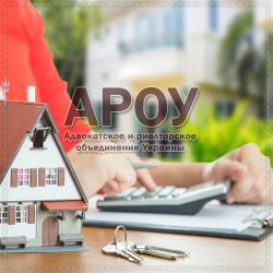 Регистрация ипотеки в Государственном реестре ипотек