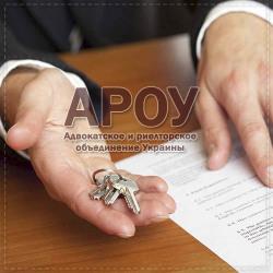 Удостоверение договоров ипотечных договоров в Киеве и области
