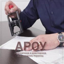 Удостоверение времени предъявления документов Киев и область