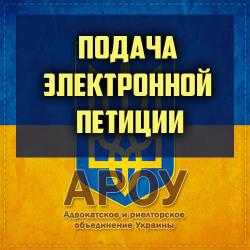 помощь-юриста-в-подаче-электронной-петиции-президенту-украина