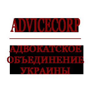 «ADVICECORP» - Адвокатское объединение Украины