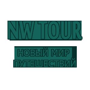 «NW TOUR» - Новый мир путешествий