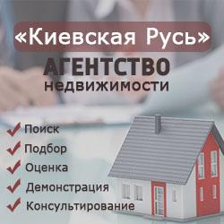 Агентство недвижимости «Киевская Русь»