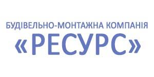 Клиент АРОУ - ТОВ БУДІВЕЛЬНО-МОНТАЖНА КОМПАНІЯ «РЕСУРС»