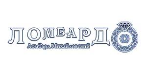 Партнер АРОУ - Ломбард Михайловский