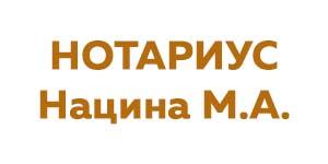 Партнер АРОУ - Нацина