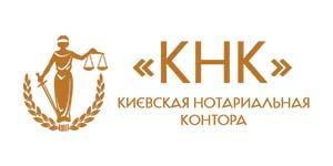 Партнер АРОУ - Нотариус Киев Осокорки КНК