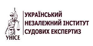 Партнеры АРОУ - Український Незалежний Інститут Судових Експертиз