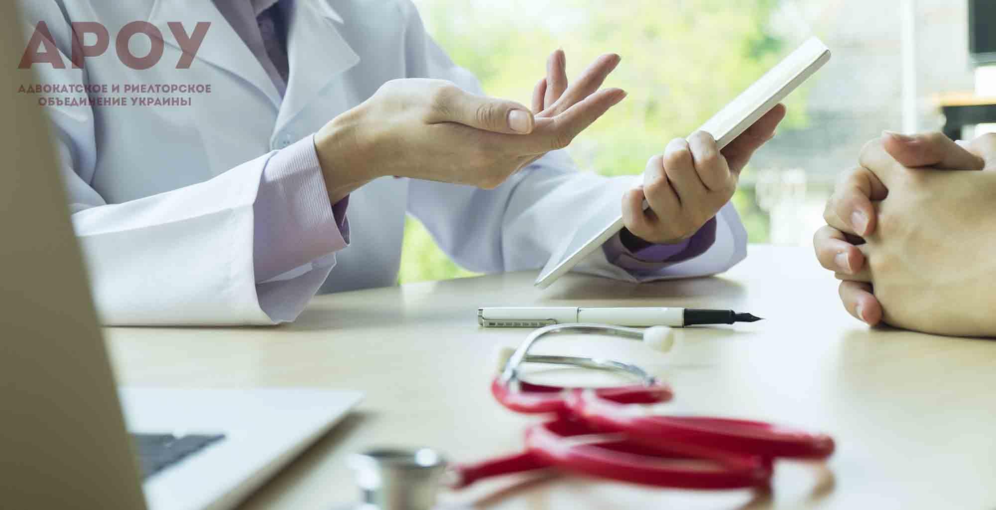 услуги медицинского адвоката в киеве - адвокат по медицинским делам
