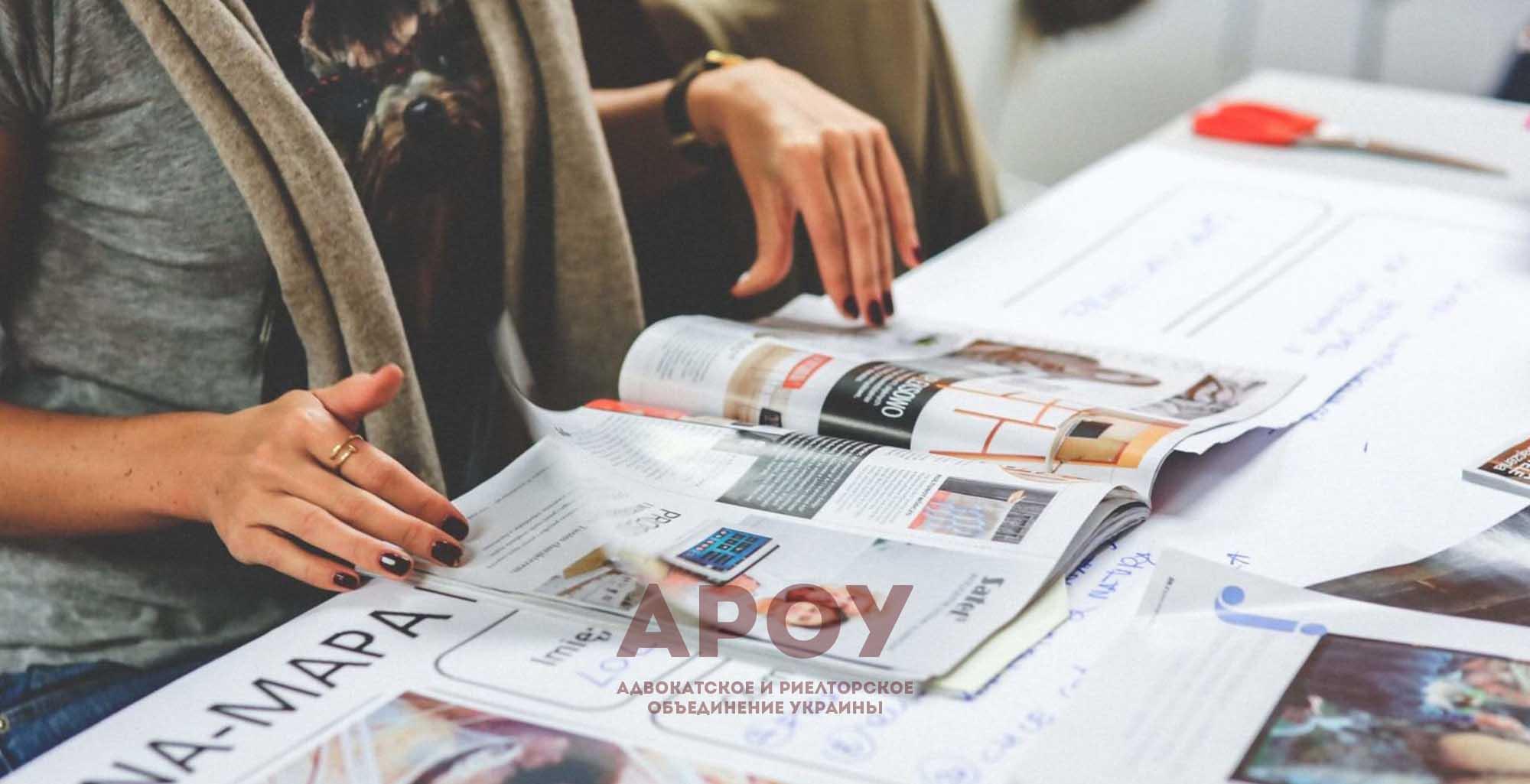 регистрация газеты и журнала в Киеве и Украине, регистрация печатного сми